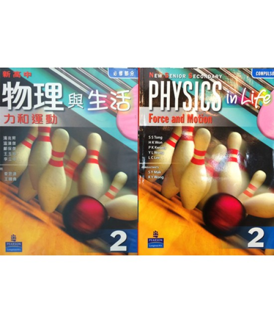 新高中物理與生活2