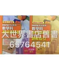 HKDSE 考試系列 - 數學科多項選擇題 (最新升級版) + 解題 (必修部分)(2014)