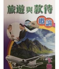 旅遊與款待概論 下冊2014
