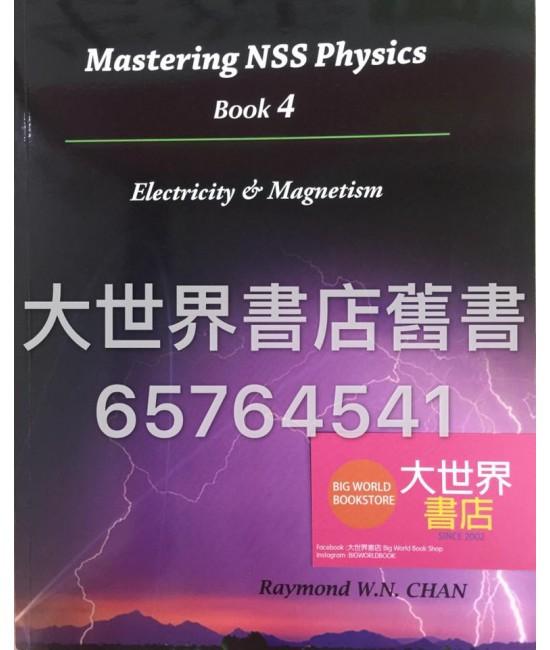 新高中精通物理第四冊 電和磁