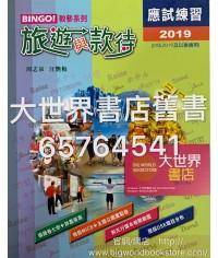 旅遊與款待應試練習 2019 (2018)