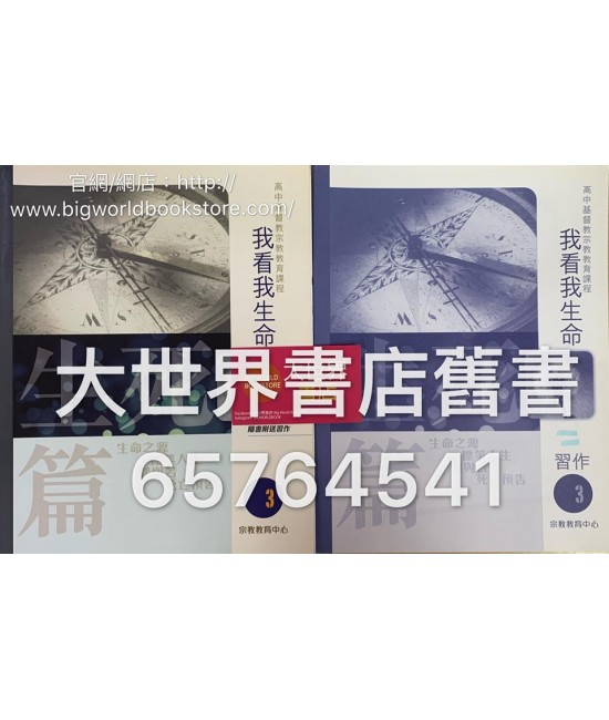 我看我生命  第三冊 生死篇(附習作)(2015)