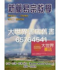 新簡易宗教學 2009