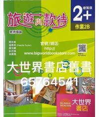 旅遊與款待 增強版2A /2B 作業(2019)