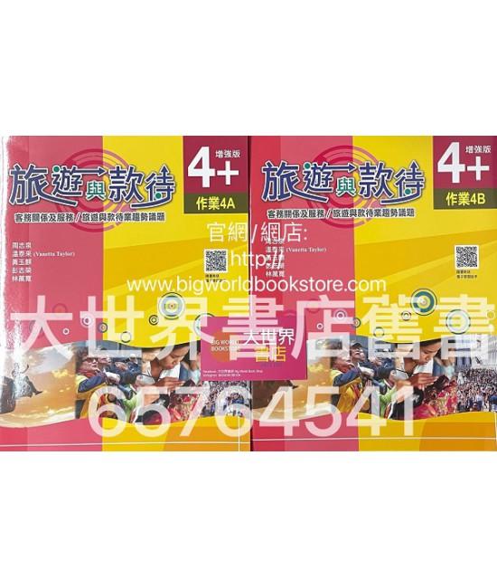 旅遊與款待 增強版4A /4B 作業(2019)