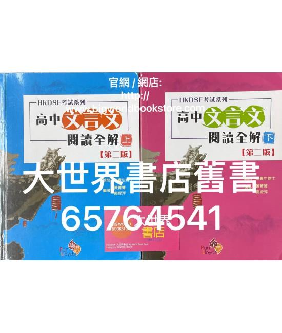HKDSE考試系列 高中文言文閱讀全解 上冊或下冊 (第二版) 2020