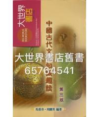 中國古代文化知識趣談(第三版)