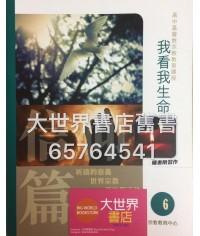 我看我生命 第六冊(附習作)(2015)