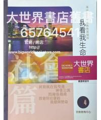 我看我生命 (第四冊)社會篇(附習作)(2015)
