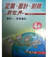 企業、會計、財務新世界 第4中冊 (第二版)(2014)