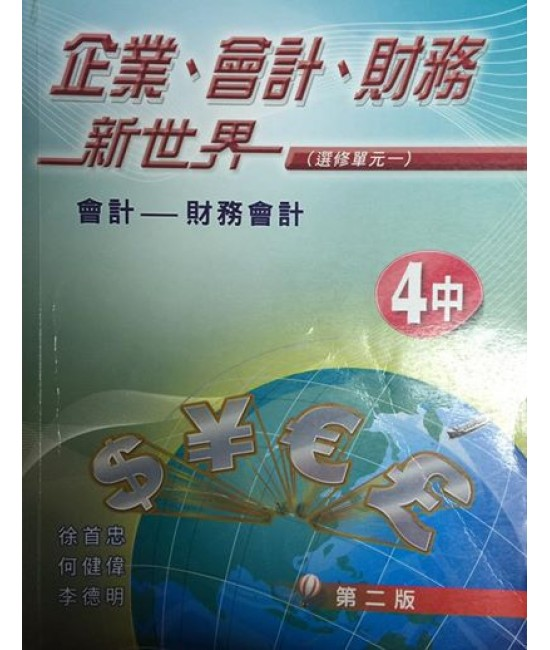 BAFS in the New World Vol. 4b (Second Edition)