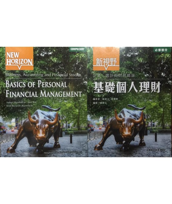 New Horizon Business, Accounting and Financial Studies: Basics of Personal Financial Management