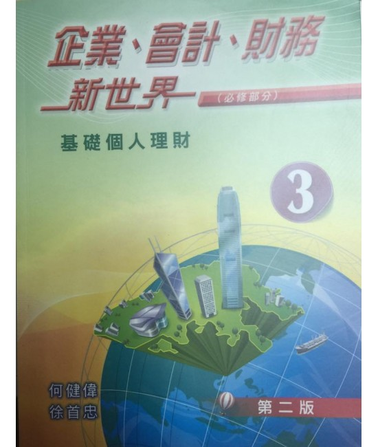 BAFS in the New World Vol. 3 Basics of Personal Financial Management (Second Edition)