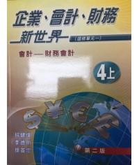 企業、會計、財務新世界 第4上冊 (第二版)(2014)
