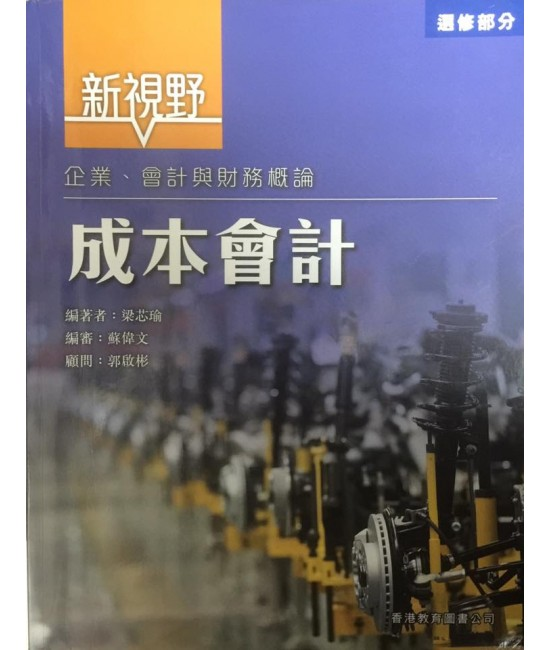 New Horizon Business, Accounting and Financial Studies:Cost Accounting