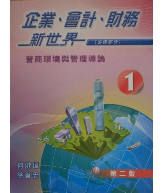 企業、會計、財務新世界 第1冊 ( 營商環境與管理導論) (第二版)