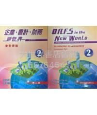 企業、會計、財務新世界 第2冊 (會計導論) (第二版)(2014)