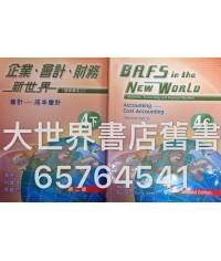企業、會計、財務新世界 第4下冊 (第二版)(2014)
