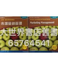 新高中企業、會計與財務概論  市場營銷管理  (第二版)2014