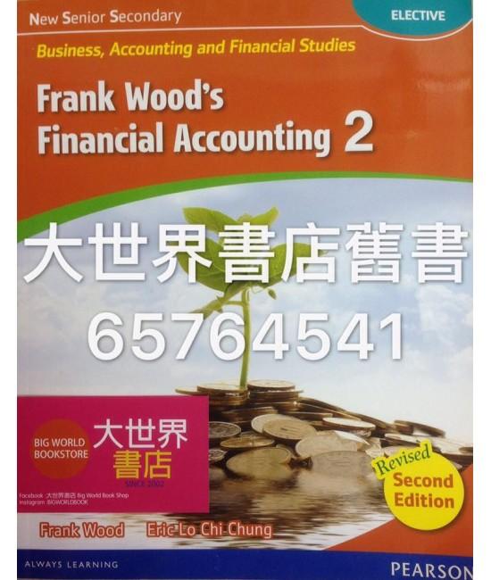 新高中企業、會計與財務概論 Frank Wood 財務會計 2 (2016修訂二版)