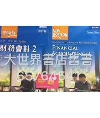 新視野企業、會計與財務概論 : 財務會計 2(2016修訂版)