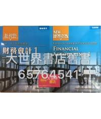 新視野企業、會計與財務概論 : 財務會計 1 (2014)