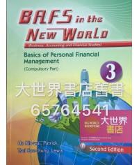 企業、會計、財務新世界 第3冊 (基礎個人理財) (第二版)(2014)