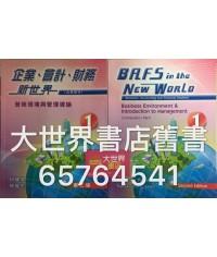 企業、會計、財務新世界 第1冊 ( 營商環境與管理導論) (第二版)(2014)