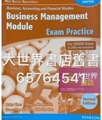 新高中企業、會計與財務概論  應試練習 商業管理 (選修部分)(第二版) 2015
