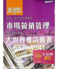 新視野企業、會計與財務概論 : 市場營銷管理 (2015)