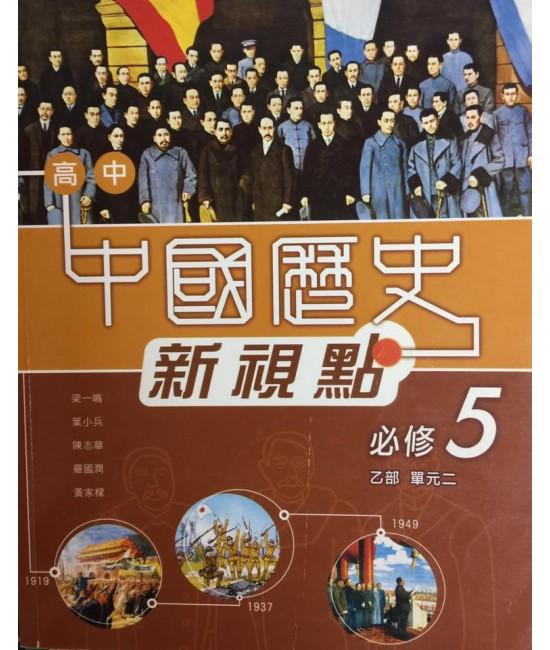 高中中國歷史新視點  必修 5 辛亥革命至中華人民共和國成立 (必修部分)