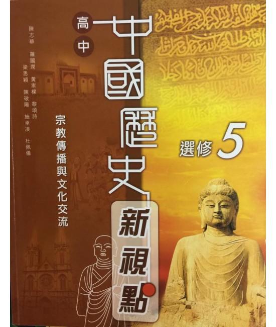 高中中國歷史新視點 選修 5 宗教傳播與文化交流 (選修部分)