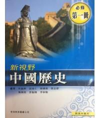 新視野中國歷史第一冊