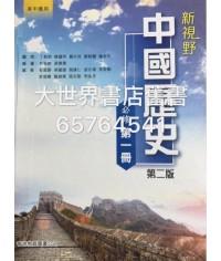 新視野中國歷史第一冊 (第二版)2014