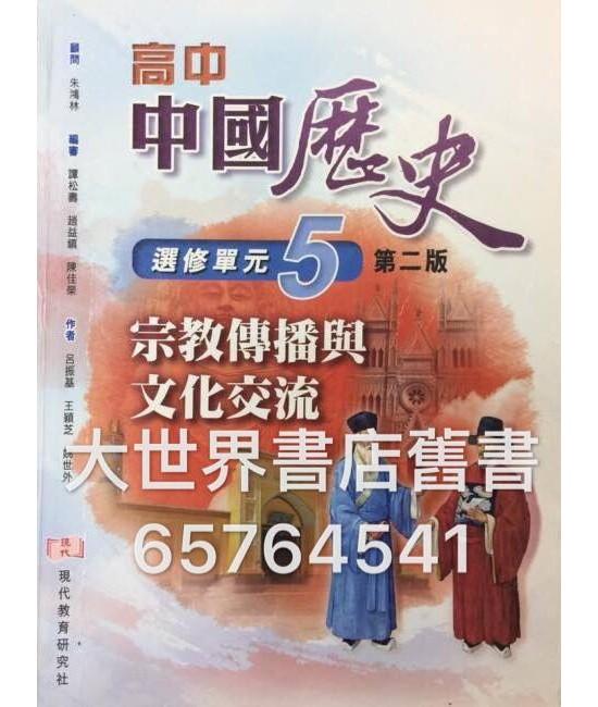 高中中國歷史選修單元(5) 宗教傳播與文化交流(第二版)(2014年版)