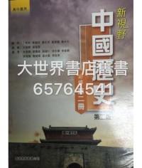新視野中國歷史 第二冊 (第二版)2014