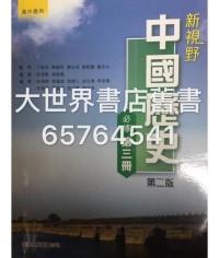 新視野中國歷史 第三冊 (第二版)2014