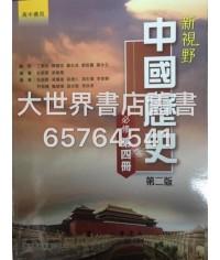 新視野中國歷史 第四冊 (第二版)2014