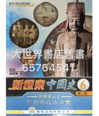 新探索中國史6冊 制度與政治演變 (選修部分) (第二版) (2015年版)