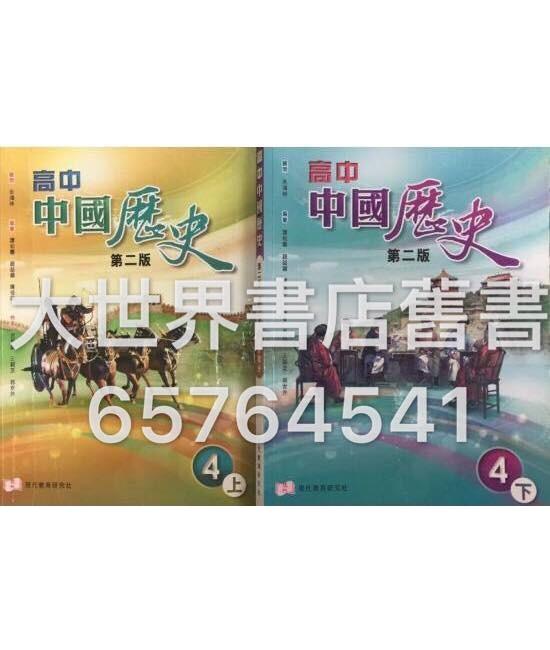 高中中國歷史四上, 四下 (必修部分)(第二版)2014