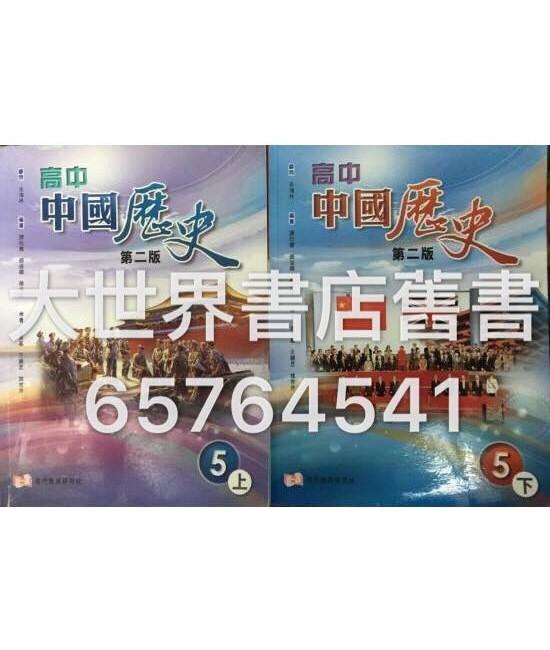 高中中國歷史五上, 五下 (必修部分)(第二版)2014
