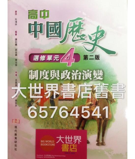 高中中國歷史選修單元(4) 制度與政治演變 (第二版) (2014年版)