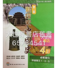 新探索中國史4上冊/4下冊(2017第二版)