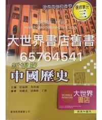 新視野中國歷史單元三