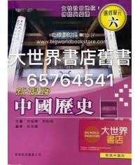 新視野中國歷史單元六