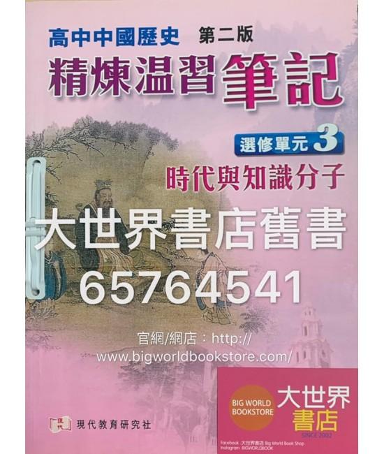 高中中國歷史 精煉温習筆記 選修單元 3 時代與知識分子 (第二版) (2015年版)
