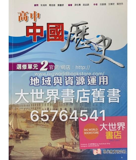 高中中國歷史單元(2)