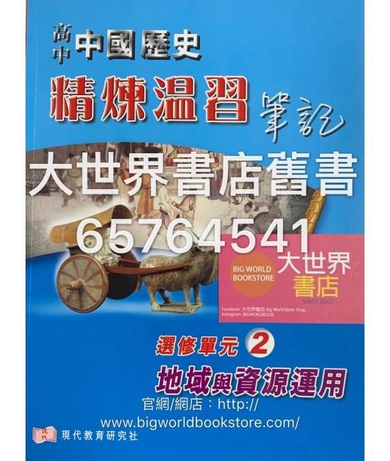 高中中國歷史精煉温習筆記 選修單元(2) 地域與資源運用(2010)