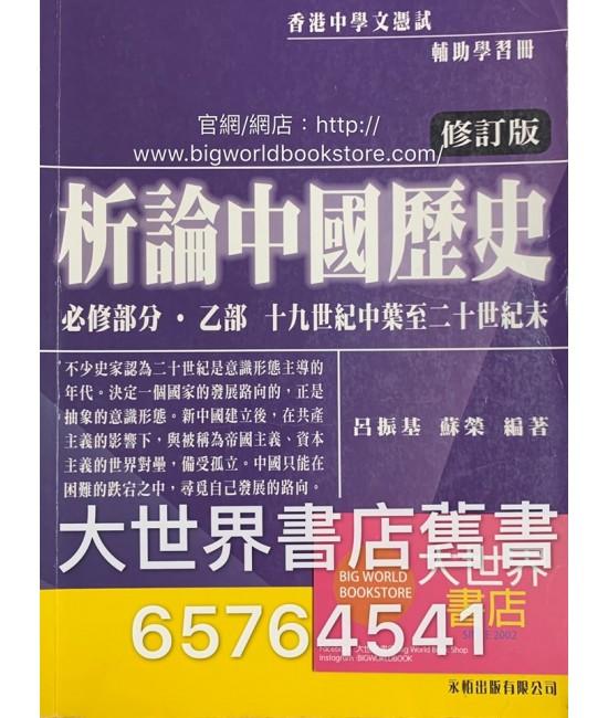 析論中國歷史必修部分.乙部(2015修訂版)