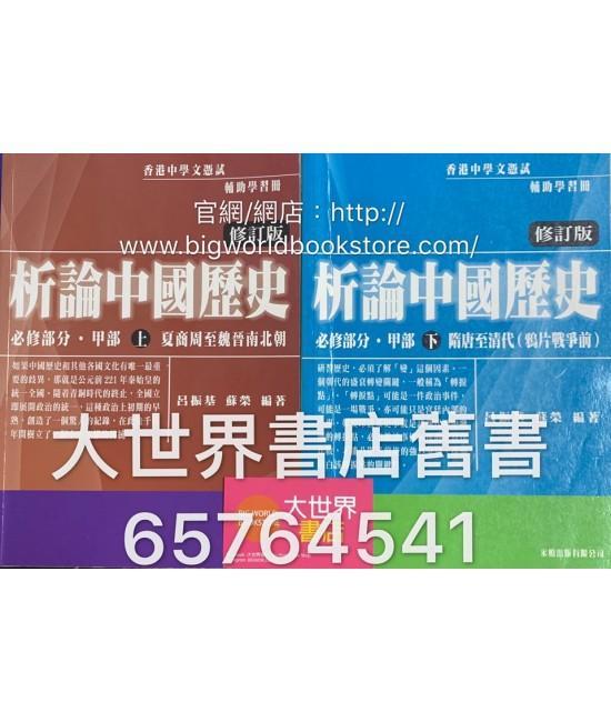 析論中國歷史必修部分.甲部(2015修訂版)